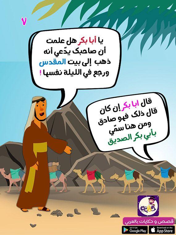قصة الاسراء والمعراج للاطفال بالصور ليلة الاسراء والمعراج قصص مصورة للاطفال Arabic Kids Learn Islam Islam For Kids