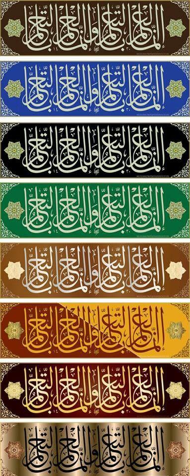 Beautiful Islamic Calligraphy Art إنما العلم بالتعلم والحلم بالتحلم