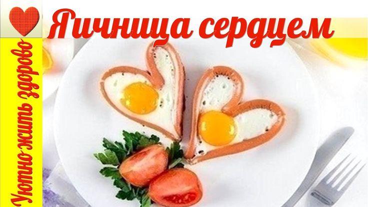 ЯИЧНИЦА СЕРДЦЕ или РОМАНТИЧЕСКИЙ ЗАВТРАК!
