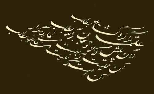 Best calligraphy images on pinterest persian
