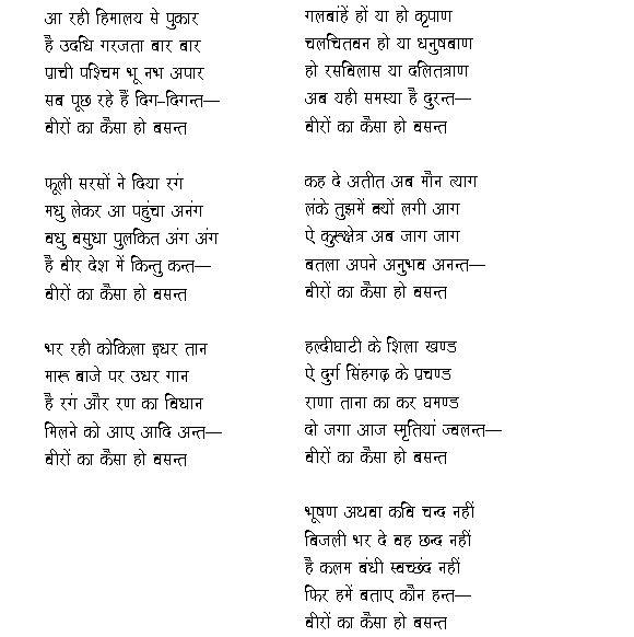 Rabindranath tagore essay