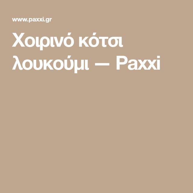 Χοιρινό κότσι λουκούμι — Paxxi