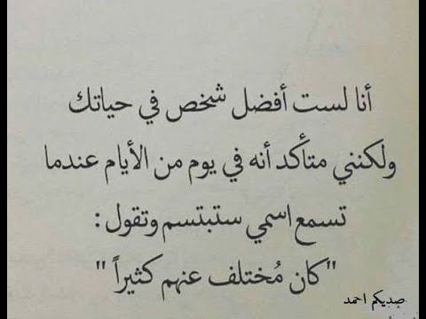 سأظل أحبك وأتذكرك مهما كنت بعيد عني ومهما مرت الأيام والشهور والسنينسيظل Words Quotes Wonder Quotes Some Quotes