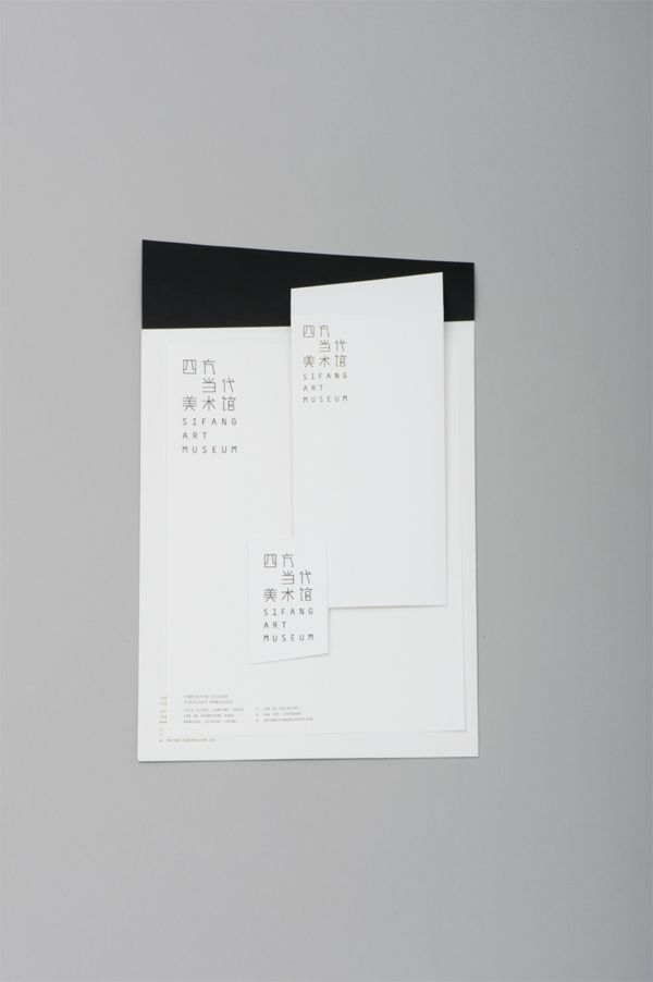 Singapore-based Foreign Policy Design Group are in charge of this beautifully simple branding and wayfinding design for the Steven Holl-designed Sifang Art Museum in Nanjing, China.