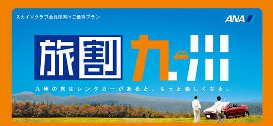 スカイVクラブ レンタカーキャンペーン 旅割 trip 背景画像 白文字 オレンジ orange ANA 秋 autumn