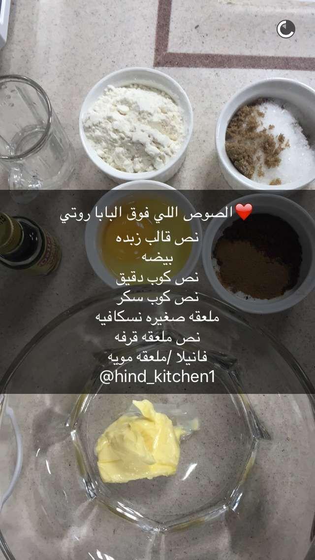صوص بابا روتي Sweets Recipes Dessert Recipes Arabic Food