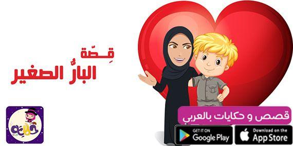 اجمل 7 قصص اطفال مصورة عن فضل الام تطبيق حكايات بالعربي In 2021 Google Play Family Guy Character
