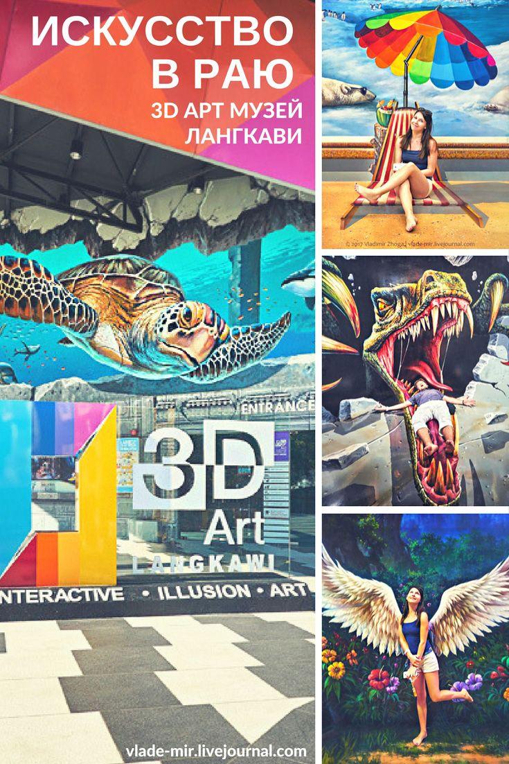 "3D арт музей ""Искусство в раю"" на острове Лангкави в Малайзии #малайзия #лангкави #vladimirzhoga #langkawi"