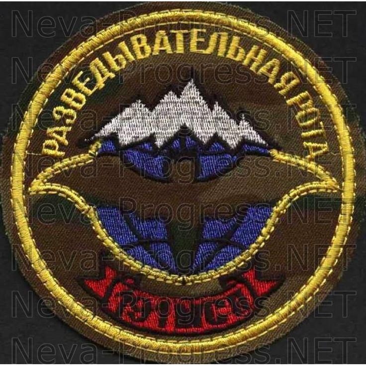 Разведывательная рота 191-й мотострелковый Нарвский, ордена Александра Невского полка (Таджикистан) полевой - купить оптом и в розницу, бесплатная доставка, фото, цена, отзывы!