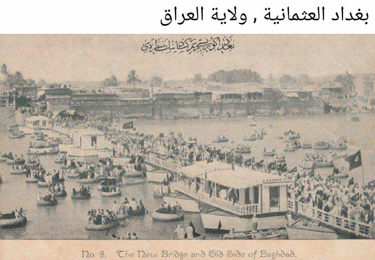 بغداد العثمانية صورة قديمة جدا وتظهر من خلال الترجمة بغداد الجسر الجديد والجهة القديمة من بغداد