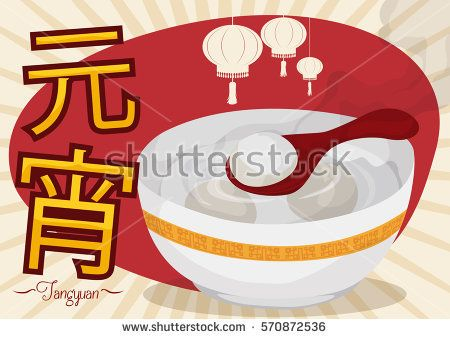 Poster with delicious and hot tangyuan (written in Chinese) homemade for Yuanxiao Festival celebration with traditional lanterns silhouette in the background.