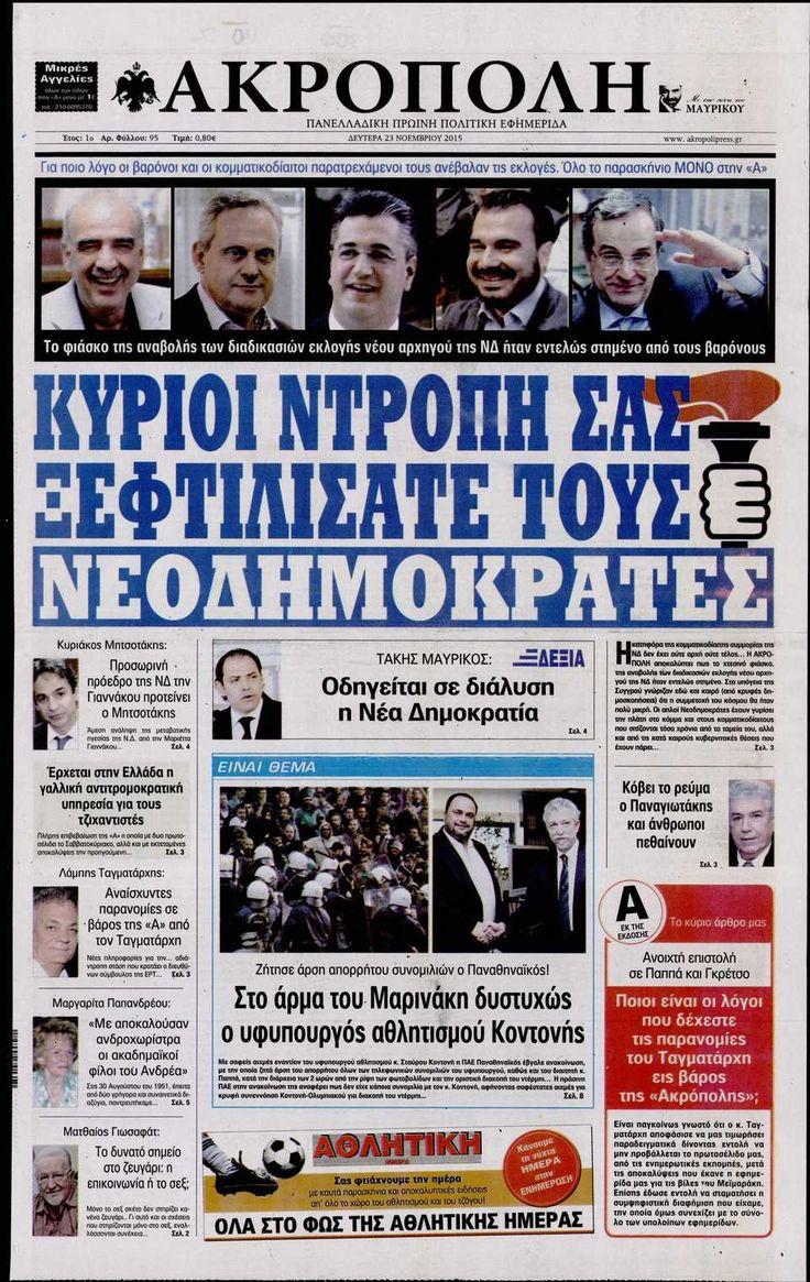 Εφημερίδα Η ΑΚΡΟΠΟΛΗ - Δευτέρα, 23 Νοεμβρίου 2015