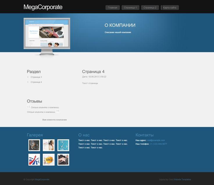 Бесплатный шаблон сайта MegaCorporate: WebProject - программа для создания сайта