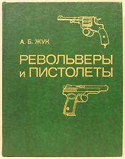 Revolvers and pistols / Revolvery i pistolety by Alexander Zhuk - 1983 - Russian