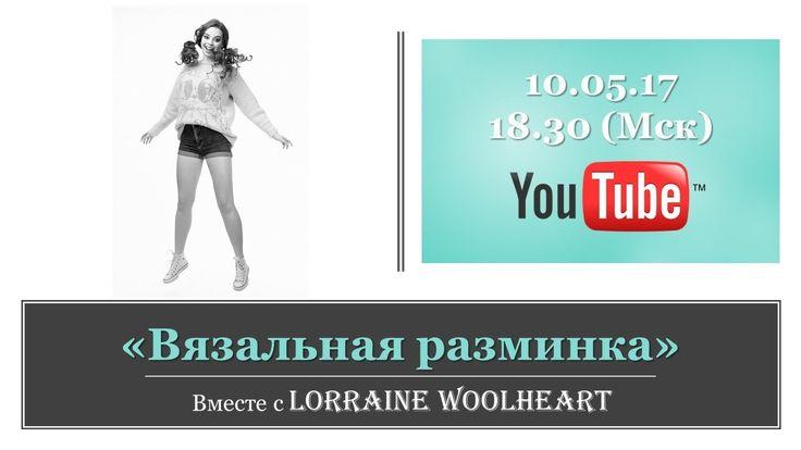 """Вязальная разминка"" вместе с Lorraine Woolheart"