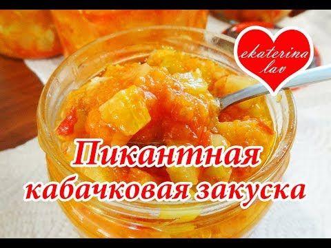 Пикантная закуска из кабачков! Заготовки на зиму! - YouTube
