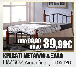 ΚΡΕΒΑΤΙ ΜΕΤΑΛΛΟ ΞΥΛΟ HM302 110Χ190 ΗΟΜΕΜΑΡΚΤ Τιμή: Απο 69,90, μόνο 39,99 € (-42,79%) http://www.homemarkt.gr/5BBE4D97.el.aspx