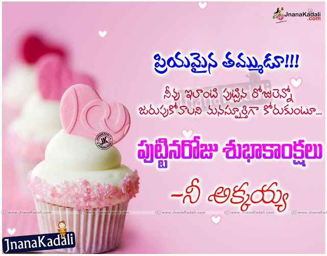 Telugu Best Birthday Quotes And Wishes Greetings Cards For Brother