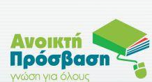 Ελληνικός δικτυακός τόπος για την Ανοικτή Πρόσβαση στη γνώση, ο οποίος υποστηρίζεται από το Εθνικό Κέντρο Τεκμηρίωσης (ΕΚΤ)