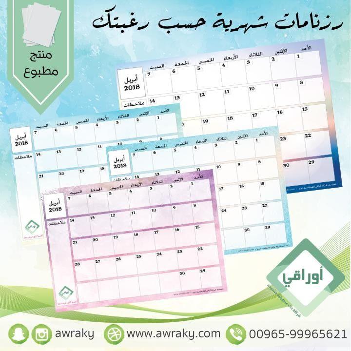 يمكنك الطلب لتصلك للمنزل سواء عبر موقعنا الالكتروني في البروفايل Www Awraky Com او عبر الهاتف رقم 99965621 ومن خارج الكويت Instagram Posts Map Instagram