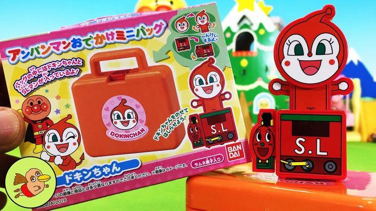 アンパンマン おもちゃ アンパンマンおでかけミニバッグ ドキンちゃん❤️ アニメ おもちゃ キッズ トイ kids toy