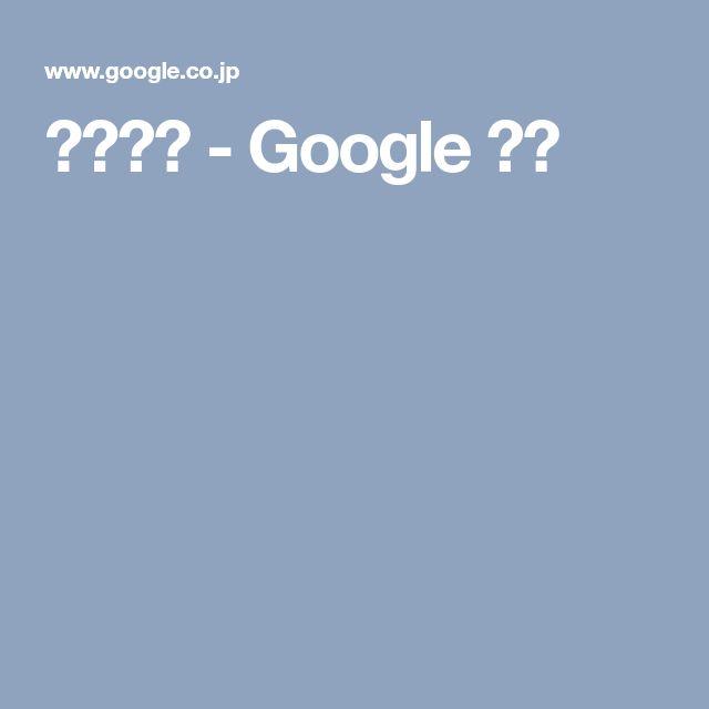 さいぼし - Google 検索