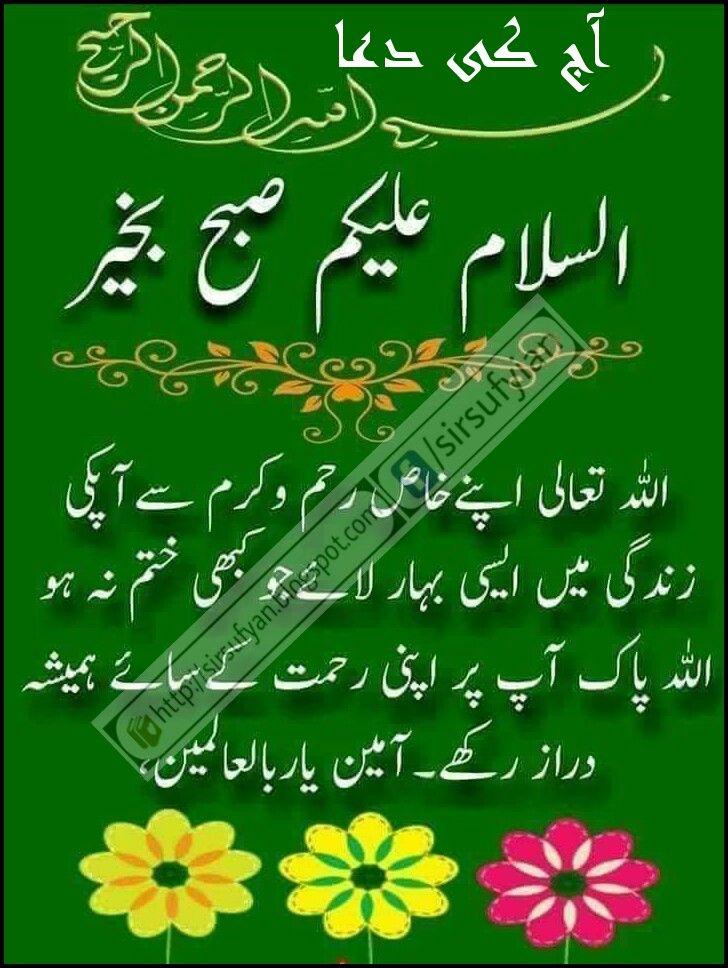 آج کی دعا « Sir Sufyan   آج کی دعا   Dua in urdu, Morning