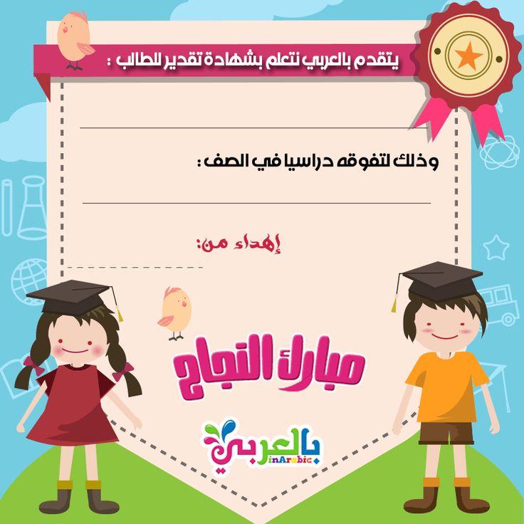 شهادة تقدير للاطفال جاهزة للكتابة عليها شهادات تهنئة للاطفال بالعربي نتعلم Family Guy Character Fictional Characters