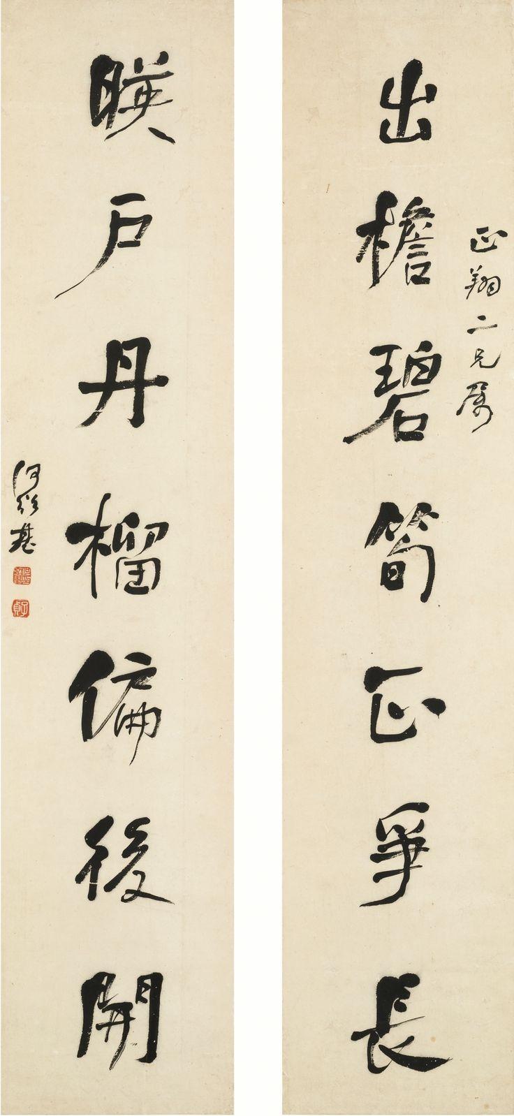 He Shaoji (1799-1873) CALLIGRAPHY COUPLET IN XINGSHU. 何紹基 (1799-1873)  行書七言聯 水墨紙本 立軸 款識: 出檐碧筍正爭長,暎戶丹榴偏後開。 正翔二兄屬。何紹基。  鈐印:「何紹基印」、「子貞」。 each 162 by 33.8 cm. 64 by 13 ¼ in. (2)