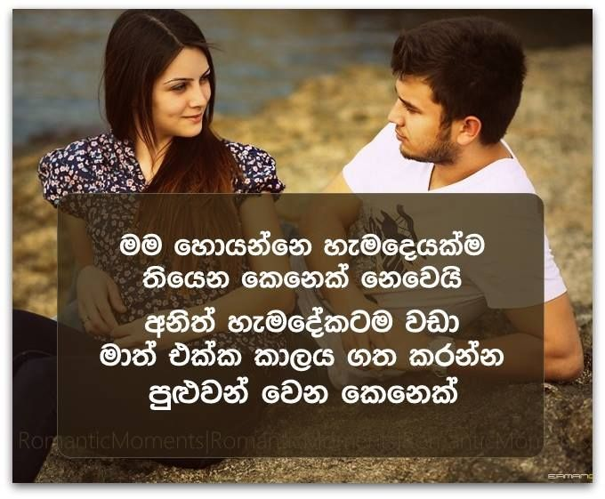 Pin By A S H E N D I N U K A On Sinhala Quotes