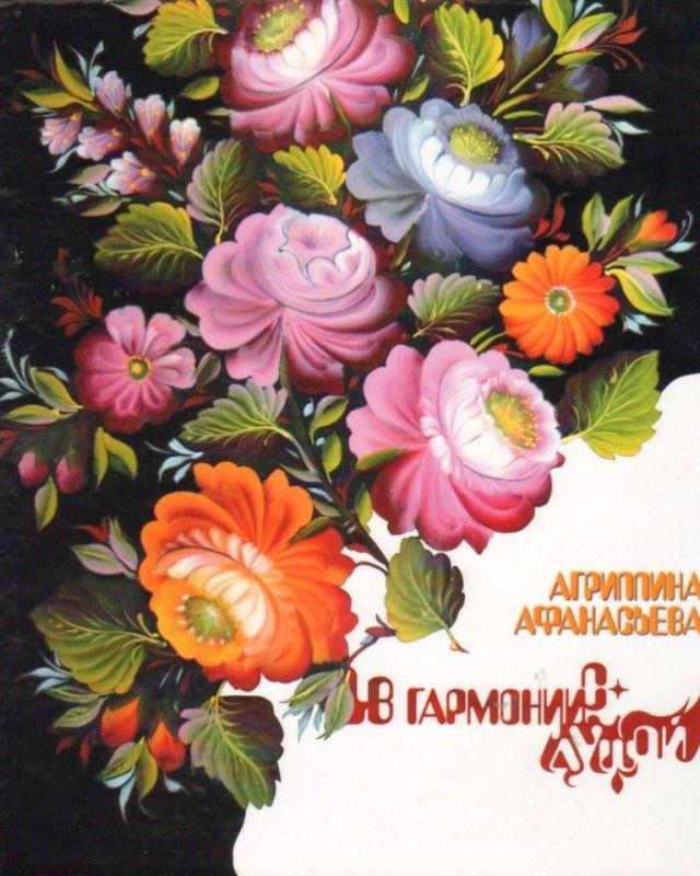 """Презентация альбома произведений А.В. Афанасьевой  """"В гармонии с душой""""  <br>"""
