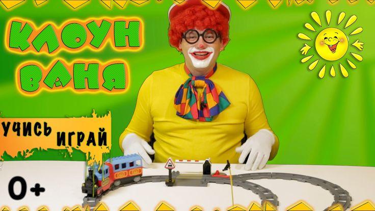 Развивалки. Машинка и поезд Лего! Строим дорогу с клоуном Ваней