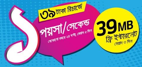 Welcome to GP 39 TK Recharge 1 Paisa Per Second Call Rate any Number with Bonus 39 MB Internet Offer. All the Grameenphone Prepaid customers are eligible to enjoy GP 39 TK Recharge Offer 1paisa/sec Special Call Rate + Bonus 39 MB Internet. If you are Grameenphone Connection user and want to activate GP Special …