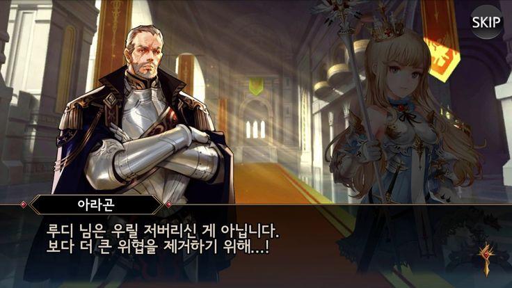 [세븐나이츠] 에피소드 22 [Seven Knights] 바람돌