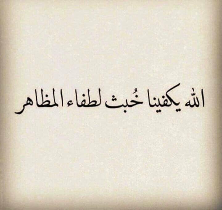 رمزيات أقوال حكم الله يكفينا خبث لطفاء المظاهر Quotes Arabic Calligraphy Arabic