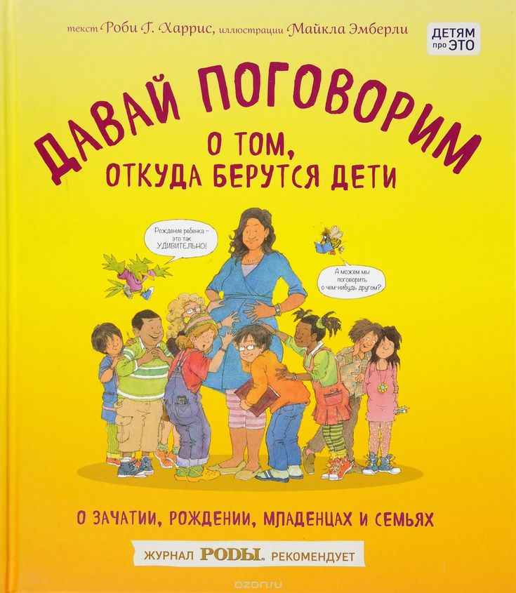 Онлайн книга откуда берутся дети с картинками