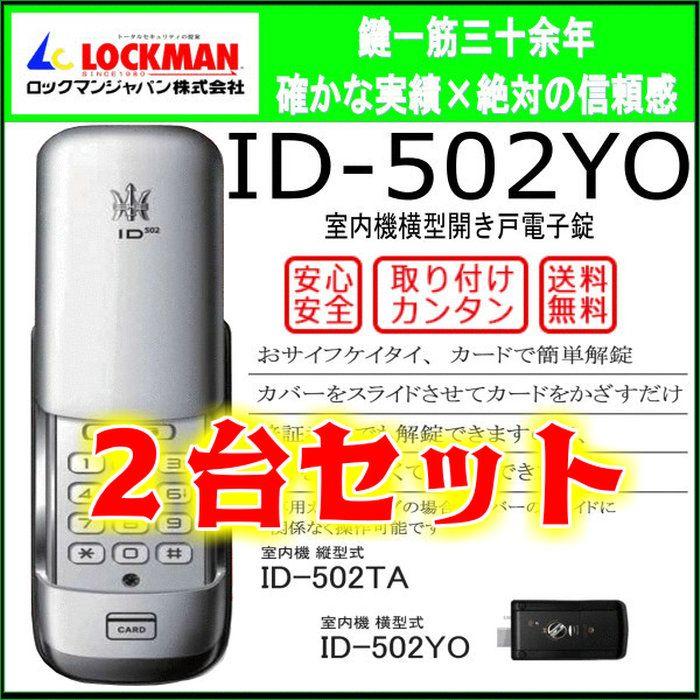 楽天市場 2台セット ロックマンジャパン Id 502yo カード