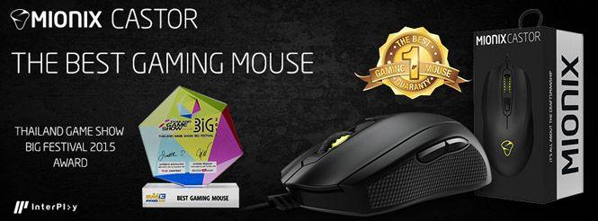 Game : Best Gaming Mouse สุดยอดเมาส์ที่ร้อนแรงที่สุดในตอนนี้