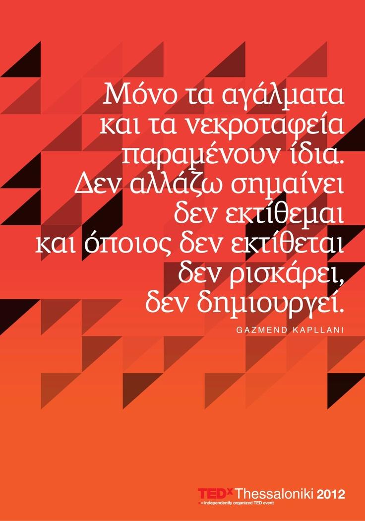 Gazmend Kapllani, TEDxThessaloniki 2012. Watch: http://www.youtube.com/watch?v=vVutCCfmoiA=share=PLMIBcU4aZpJDSgwOuC-tXRbRWm6CaWxVB