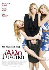 Η Άλλη Γυναίκα (The Other Woman) του Νικ Κασαβέτης (2014) - myFILM.gr - Full HD Trailers, Clips, Screeners, High-Resolution Photos, Movie Re...