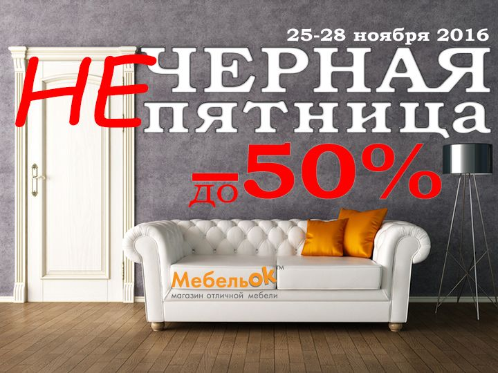 не Черная пятница в МебельОК - скидки до -50%