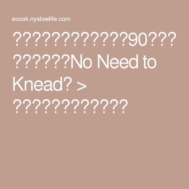 こねないで、しかもパンが90分以内に焼ける!〜No Need to Knead〜 > 英語料理書籍ガイドブック