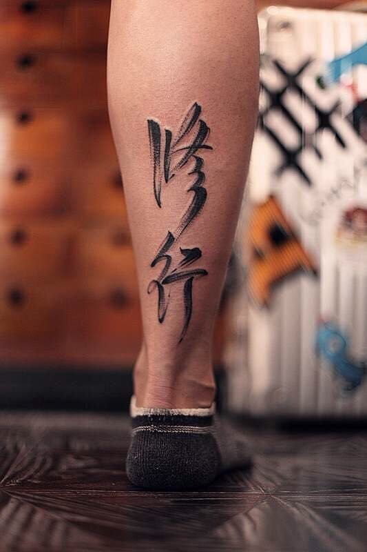 This is that kind of tattoo that you can call Chinese letter.