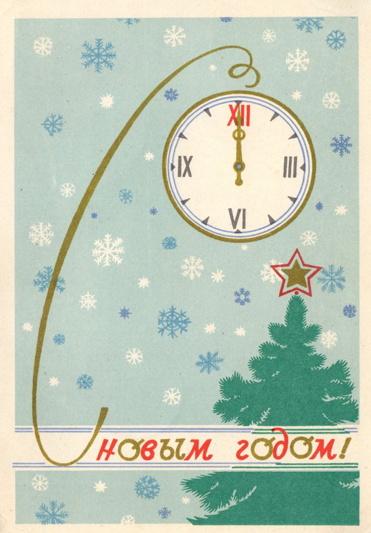 Soviet Christmas card (ii)