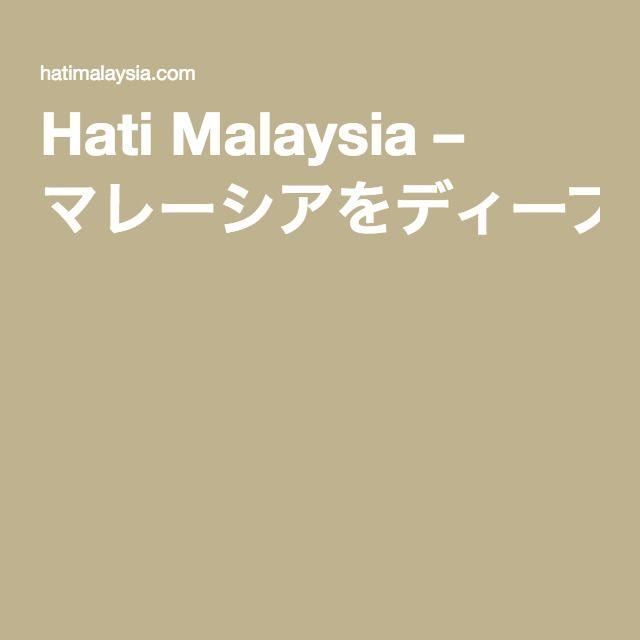Hati Malaysia – マレーシアをディープに伝えるエキスパート集団