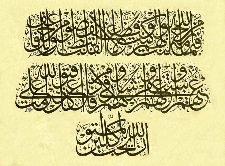 Pin oleh nurhidayat di فبما رحمة من الله لنت لهم Kaligrafi