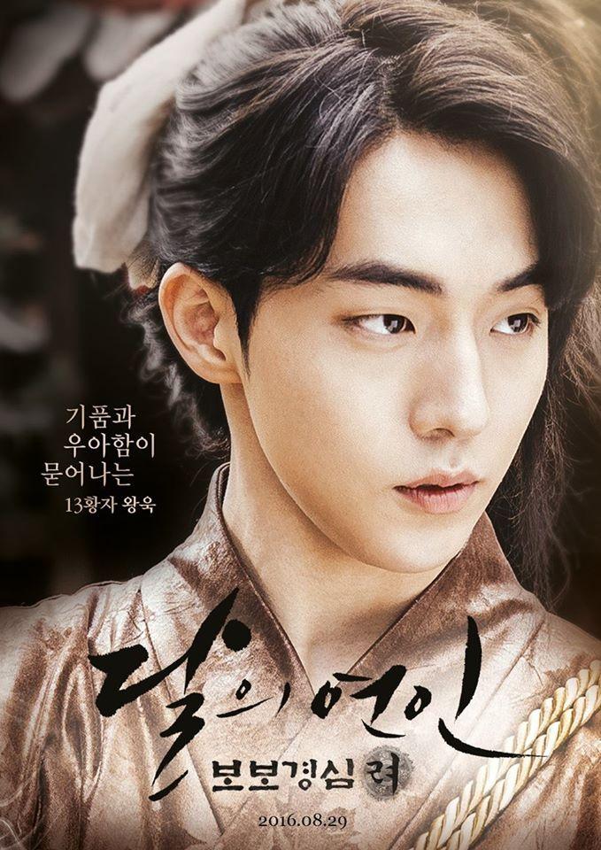 nam joo hyuk scarlet heart goryeo