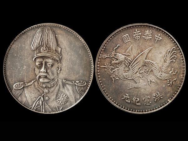 PIECES AVEC LE GENERAL YUAN SHIKAI DE 1859 A 1916.... .
