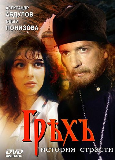 Религиозная драма о борьбе добра и зла за душу человека с Александром Абдуловым в главной роли