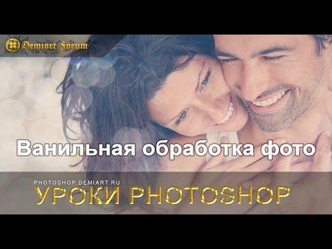 Ванильная обработка фото — Урок Photoshop - YouTube